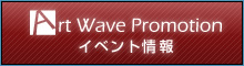 Art Wave Promotionイベント情報
